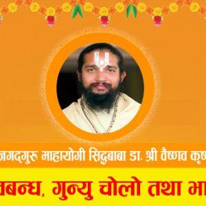 Shreemad Bhagwat Gyan Dharmik Anusthan