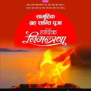 Samuhik Graha Shanti Puja